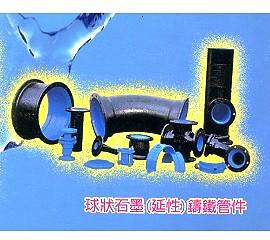 球状石墨(延性)铸铁管件