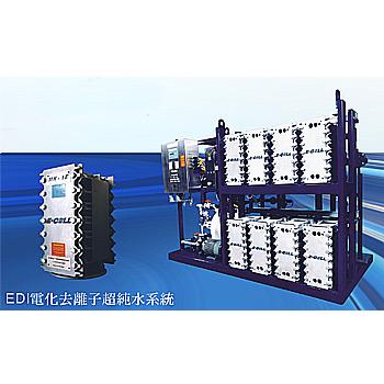 EDI电化纯水系统