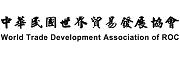 中华民国世界贸易发展协会 - 世界贸易商务网 - 亚太最大B2B - B2C - 台湾贸易商务网