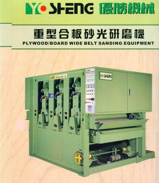 重型合板砂光研磨机
