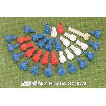 主力塑料螺丝